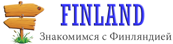 Финляндия — интернет журнал