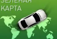 Зелена карта до Фінляндії