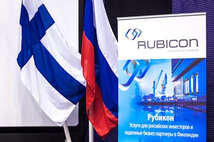 Рубикон Форум Финляндия