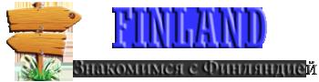 Финляндия - интернет журнал