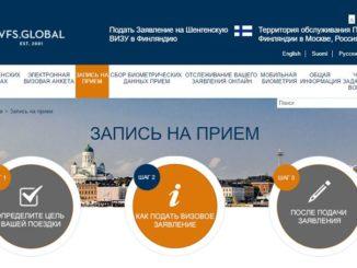 Запись в Финское консульство